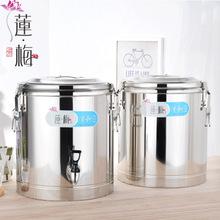 莲梅不锈钢商用保温桶大容量奶茶桶双层开水桶咖啡早餐桶保温保冷