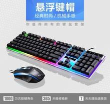追光豹G21有线usb发光键鼠套装电脑机械手感背光键盘鼠标套?#24052;?#29992;