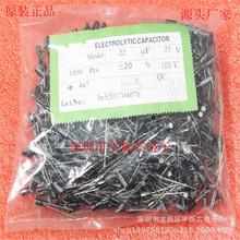 全新原裝 鋁電解電容 25V 22UF 體積:4*7MM (1000只/袋)整袋價