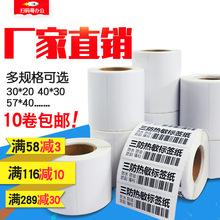熱敏紙不干膠標簽紙 條碼打印紙 超市價服裝貼紙 藍牙標簽機專用