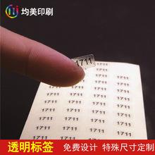 深圳厂家定做数字标签 透明pvc不干胶材料商标贴纸 0.25mm字母贴