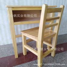 单人木制课桌椅厂家直销培训班松木课桌凳橡木定制木质