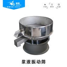 高服陶瓷泥漿釉料漿液專用振動篩過濾振動設備新鄉振篩機廠家