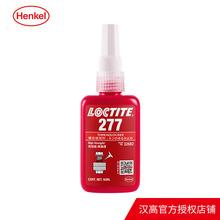 汉高乐泰LOCTITE 277 高强度高粘度螺纹螺栓锁固剂 密封胶厌氧胶