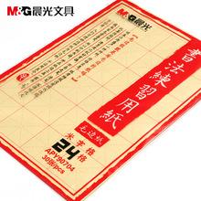 晨光文具宣紙 APY90704 練習用紙米字格24格 文房四寶 書法練習