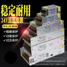 24V開關電源鐵殼 燈條適配器 監控電源AC220V轉DC24V廠家直銷特價