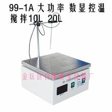 強磁! 99-1A數顯控溫大功率磁力加熱攪拌器 實物 攪拌20L