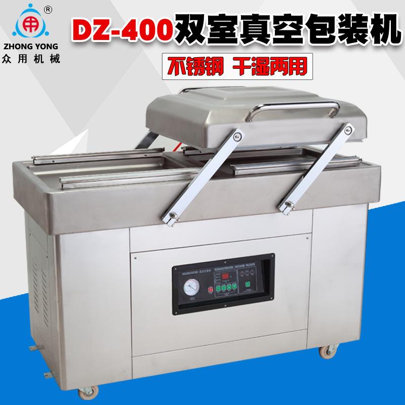 众用DZ400-2S自动食品真空包装机干湿大米茶叶封口机双室抽真空机