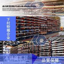 【下村合金】現貨銷售日本不銹鋼SUS303 SUS303se不銹鋼板