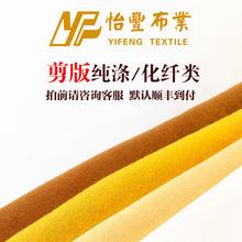 纯涤/化纤类 散剪/剪版/剪样/米样 针织面料厂家直销 怡丰布业