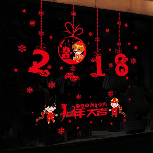 2018新年快乐春节过年布置装饰品贴画玻璃门窗户窗花橱窗墙贴9296
