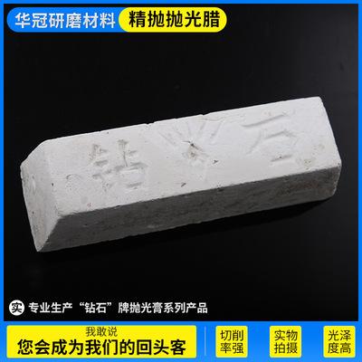 厂家直销 可定制301号不锈钢抛光紫蜡抛光膏金属抛光蜡镜面黑光