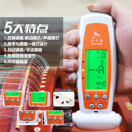 Authentic little angel WST-600B zither tuner special calibrator three-in-one can be used as a tuner board hand