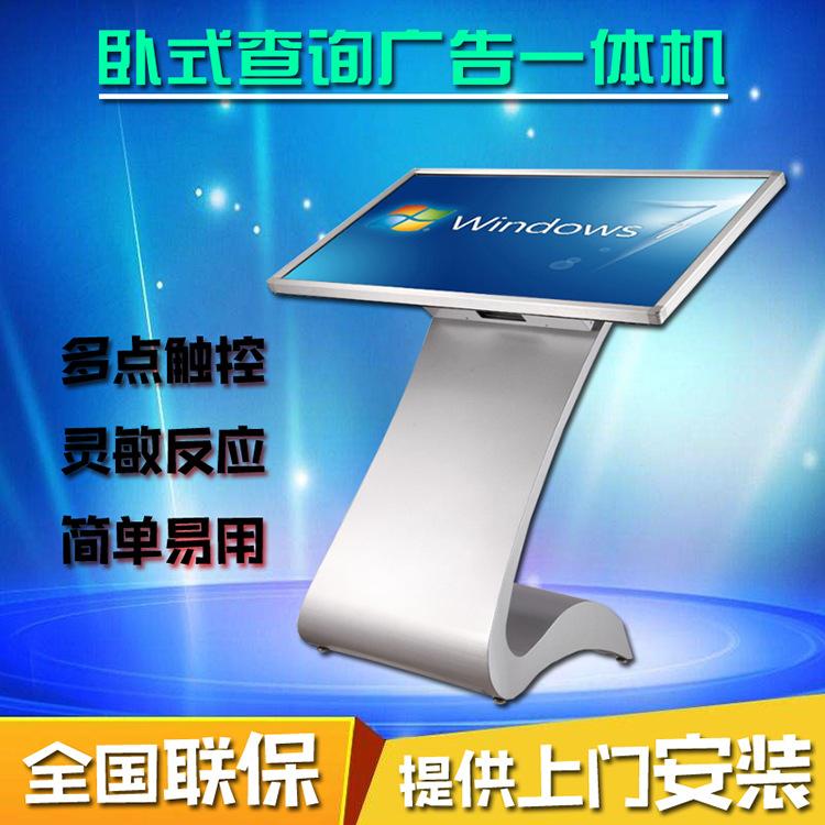 32/42/50/55寸卧式广告机超薄高清触控一体机定制网络智能查询机