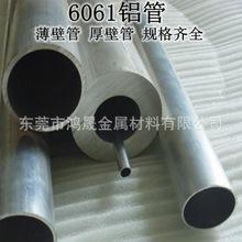 优质6061铝合金薄壁管 厚壁管 小口径铝管 大口径管材 可切割定做
