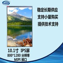 XMHCPT10.1寸 800x1280 LVDS IPS液晶顯示屏
