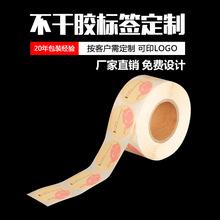 定制不干胶瓶贴标贴纸印刷厂彩色透明PVC定做哑银标签卷筒不干胶