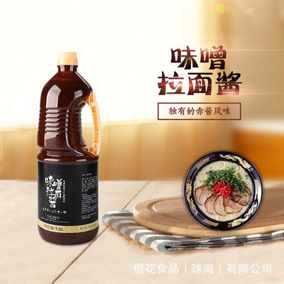 英国威廉希尔公司APP日式味噌拉面酱 日本料理烹调汁 火锅汤底 面条调料醬 1.8L