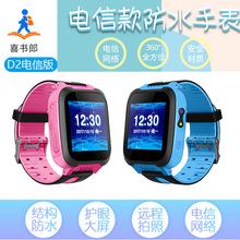 喜書郎D2電信兒童電話手表防水定位微聊男女學生智能插卡手表手機