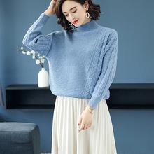 ?#21487;?#23485;松大码毛衣女韩版不对称麻花纹半高领针织衫冬季百搭打底衫