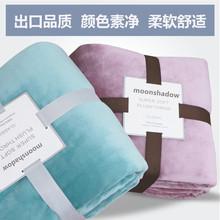 毛毯珊瑚绒毯子小夏季单人毛巾薄被子办公室午休空调法兰绒午睡毯