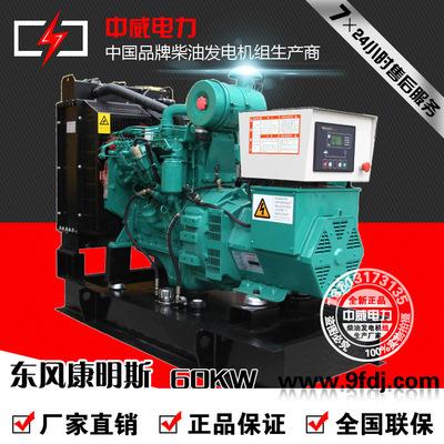 全国直供60KW东风康明斯柴油发电机组  80KW大功率柴油机无刷电机
