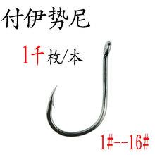 管付伊勢尼正品進口1000枚裝散裝伊勢尼魚鉤高碳鋼針日本散鉤包郵