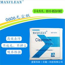 【麦斯科林】直销 优质品牌0606无尘纸  无尘擦拭纸  品质保证