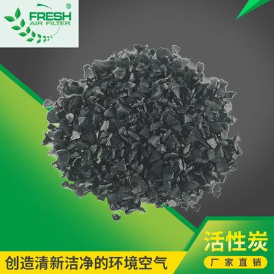 厂家供应 椰壳活性炭 活性炭颗粒 空气净化活性炭 高碘值活性炭