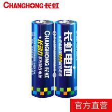长虹5号电池干电池组合碱性电池5号LR6玩具电子门锁AA五号高性能