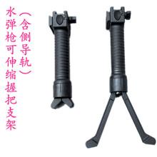 水弹枪可伸缩尼龙握把两脚架支架 直握把玩具枪水弹枪改装配件