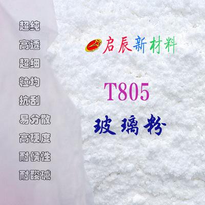T805 启辰玻璃粉 易分散 高透明填充 面漆耐磨 耐腐蚀 低吸油值