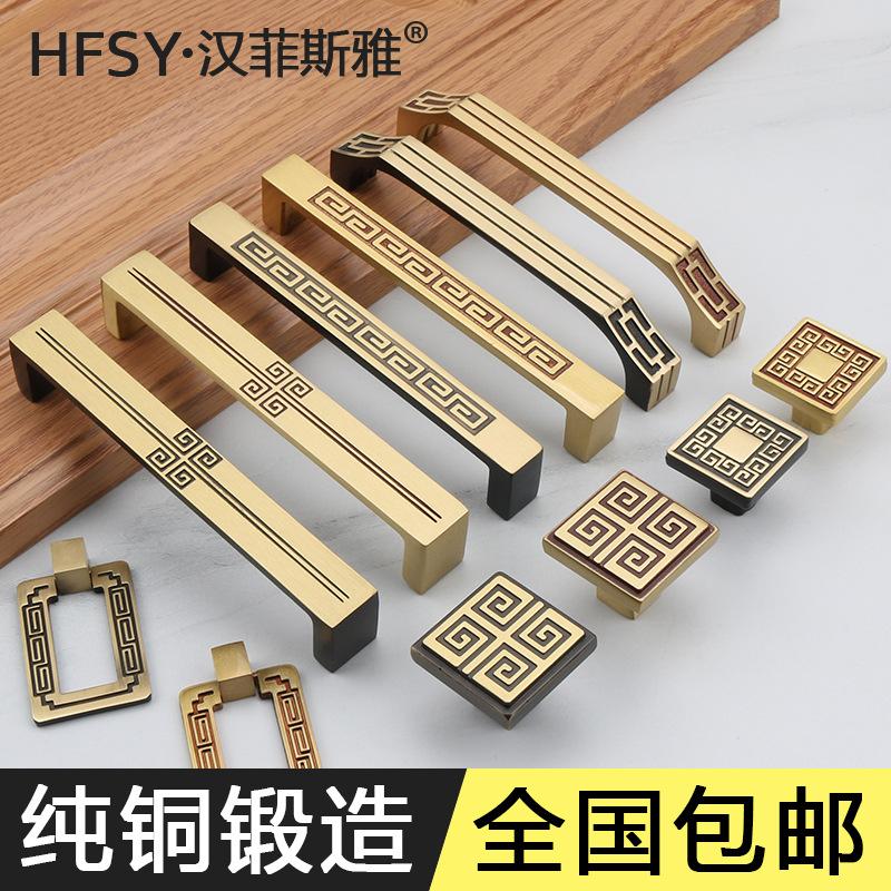 中式仿古全铜拉手 柜门抽屉衣柜门把手柜子橱柜门拉手纯铜新中式