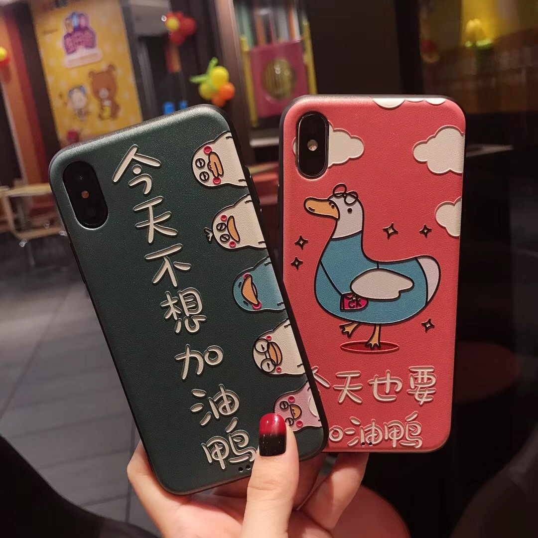 Today also have to add duck to apply creative text Apple X mobile phone shell iPhone7/8 cute 6s embossed soft shell
