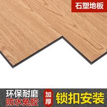 spc鎖扣地板pvc加厚環保免膠防水防火卡扣實木石塑衛生間廚房地膠