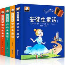 全4册 安徒生童话注音版小学生1-3年级中国精选书一年级课外阅读