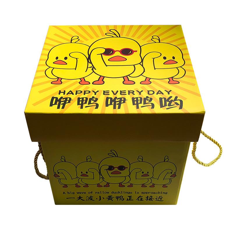 抖音小黃鴨零食包裝盒 網紅生日禮物情侶情人節禮盒 正方形紙盒