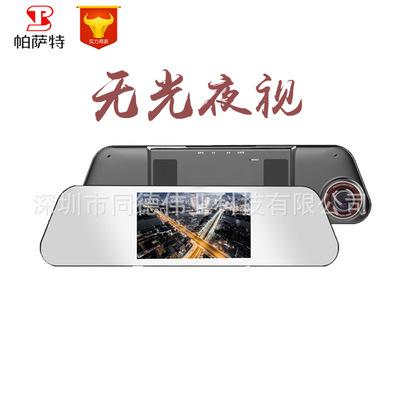 PASATE帕萨特1296P行车记录仪高清无光夜视后视镜倒车影像厂家