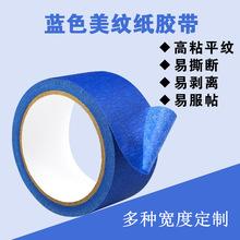 藍色美紋紙膠帶 遮蔽噴漆美紋紙膠帶 高粘分色紙膠帶可定制小芯