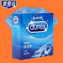 杜蕾斯避孕套 超薄活力3只装安全套套 成人用品批发 加盟代理项目