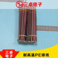 UL10368 28AWG 交联PE耐高温无卤排线电子线