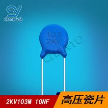 2KV103 高压瓷片 瓷片电容 103M2KV 大片径 2000V10NF φ10 P7.5