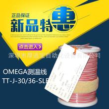 OMEGA美國KJT型熱電偶線測溫線感溫線TT-K-30 T-36 J-24 24-SLE