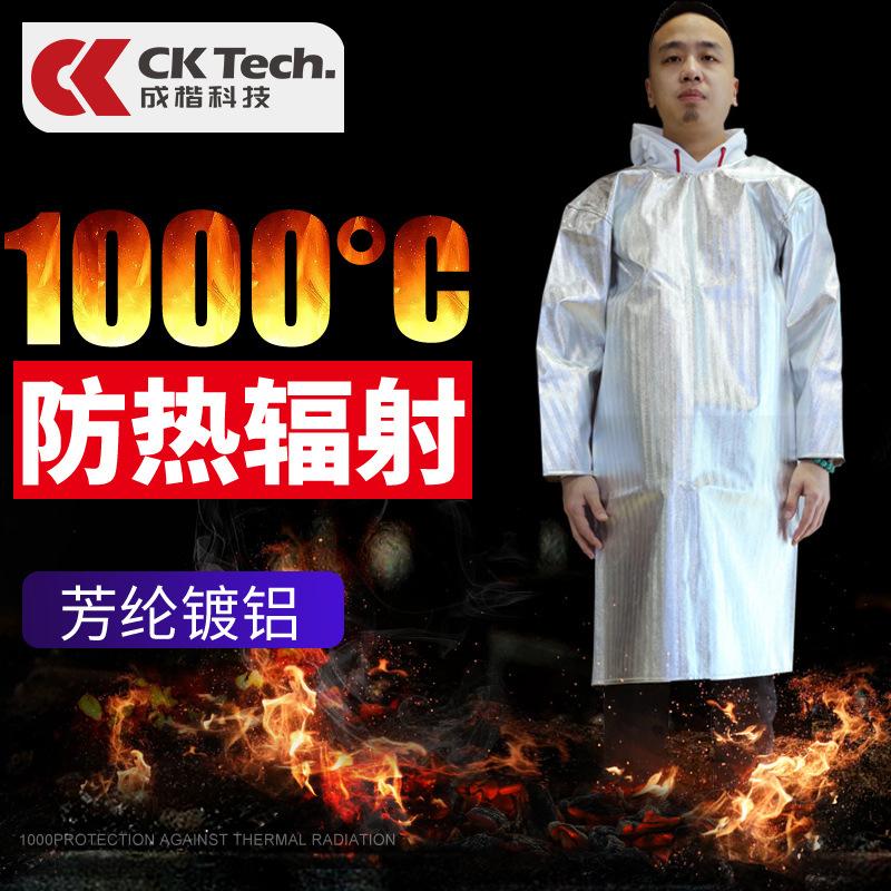 1000度耐高温防护服反穿衣500度防烫防辐射服治金服隔热服防火服
