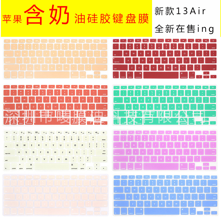 适用新款13air苹果笔记本键盘膜 mac pro半透彩色奶油硅胶保护膜