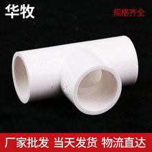 批發PVC白色正三通 工程PVC給水管三通 新料PVC三通管件