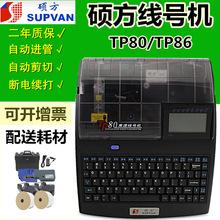 碩方線號機TP80高速版tp86打號機線纜標簽打碼機號碼管套管打印機