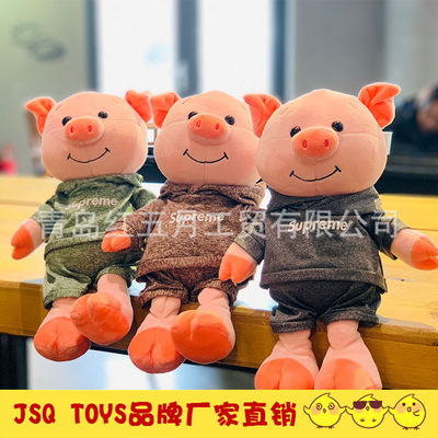 JSQ TOYS可爱嘟嘟猪毛绒玩具公仔布娃娃抱枕生日礼物猪年吉祥物