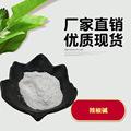 天然辣椒提取物 辣椒碱 98% 辣椒素 优质现货 天然辣椒碱