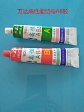上海万达高性能结构AB胶 康达新材AB胶80克 耐高温强力液体工具胶
